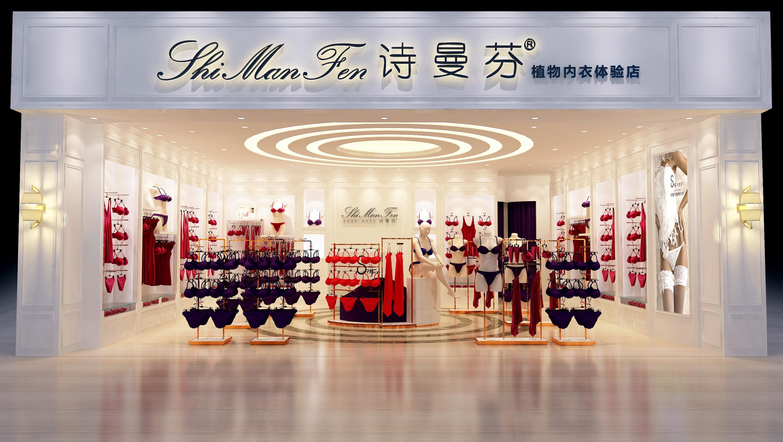 诗曼芬内衣加盟的店面设计效果