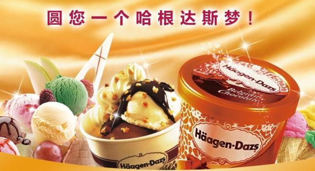 哈根达斯加盟 哈根达斯冰淇淋加盟费