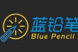 蓝铅笔加盟