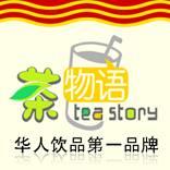 茶物语加盟