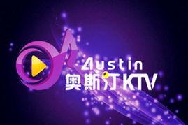 奥斯汀KTV
