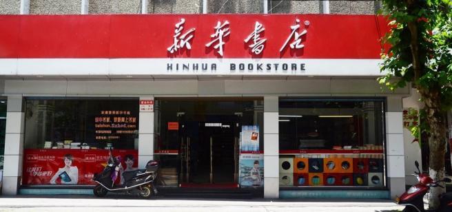 新华书店加盟图