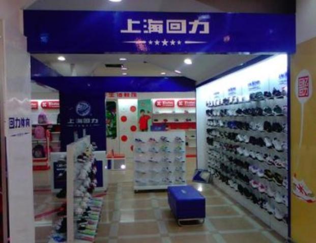上海回力加盟