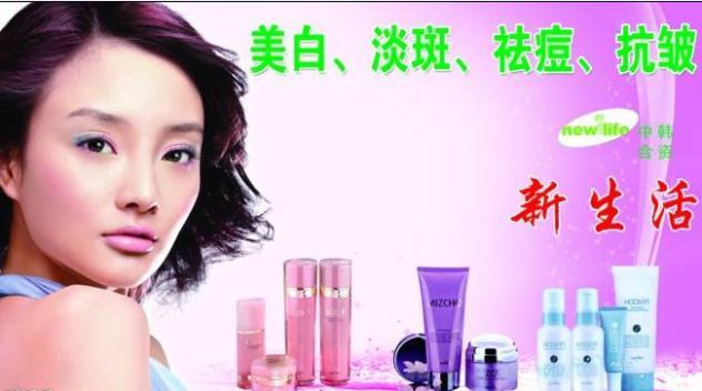 新生活化妆品是顾客情有独钟的产品