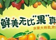 美味水果店