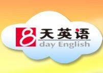 八天英语加盟