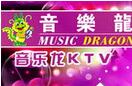 音乐龙KTV