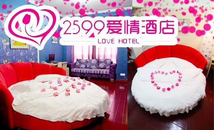 2599爱情主题公寓