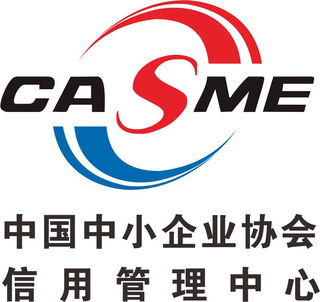 中国中小企业协会信用管理中心