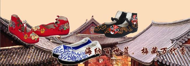 海蓝梅香老北京布鞋加盟
