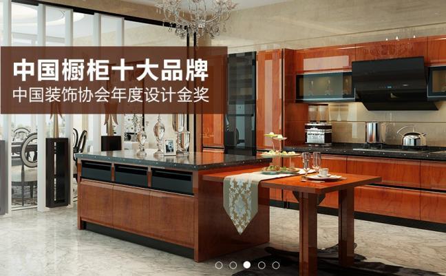 蓝谷智能厨房 整体厨房 整体橱柜 合国招商 欢迎加盟