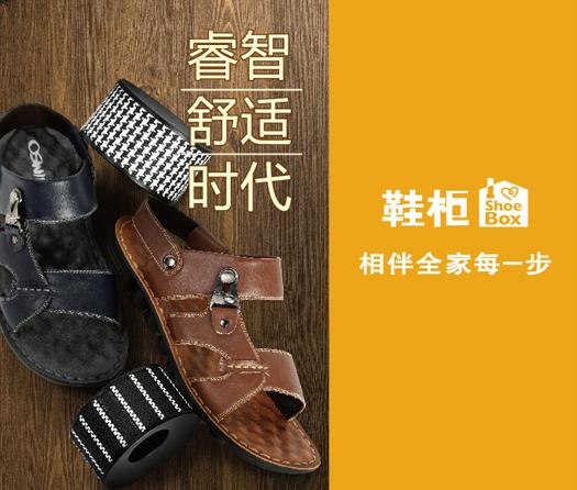SHOEBOX鞋柜