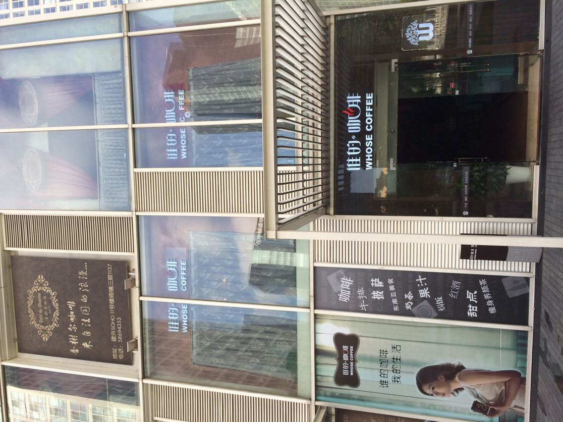 谁的咖啡 北京国贸店