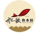 船歌鱼水饺