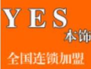 YES本饰