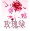 玫瑰缘香水吧化妆品
