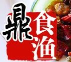 鼎食渔火锅