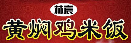 林宸黄焖鸡米饭