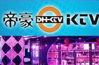 帝豪KTV