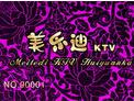 美乐迪KTV