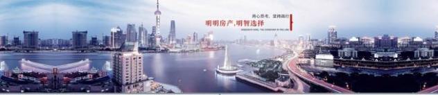 上海明明房产加盟