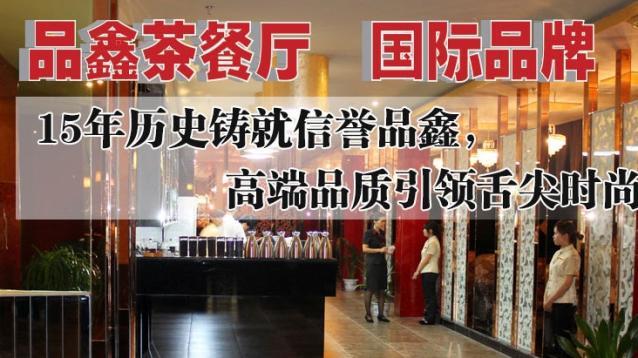 品鑫茶餐厅加盟