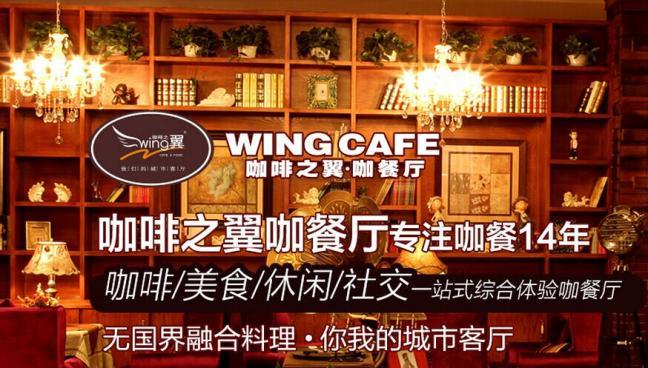 咖啡之翼加盟费条件k|咖啡之翼加盟费条件