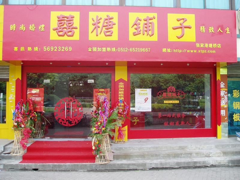 喜糖铺子产品图片_喜糖铺子店铺装修图片-全球加盟网