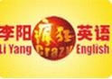 李阳英语加盟