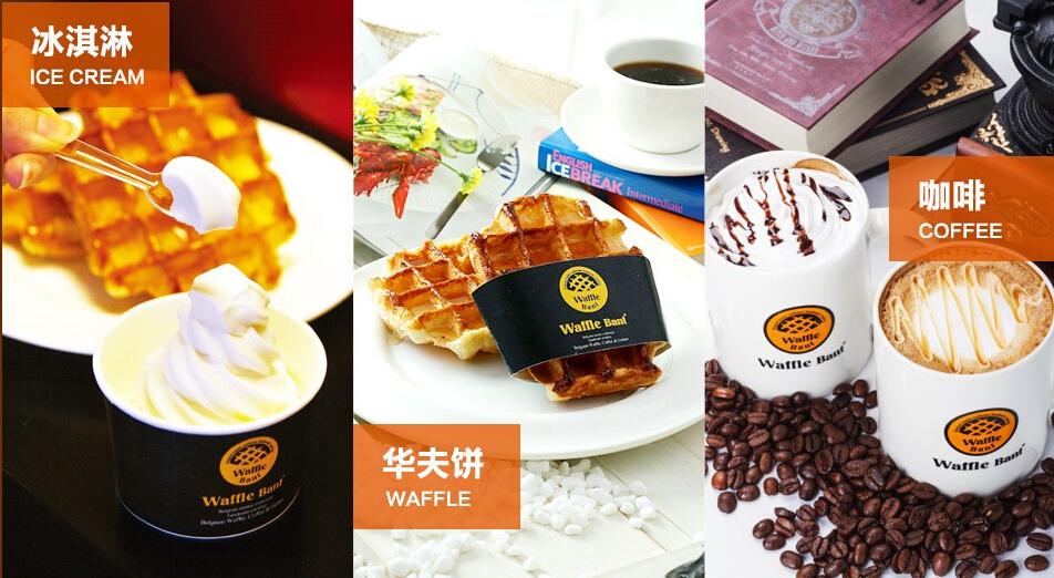 《亚博》华夫班特咖啡 来自比利时的正统原味