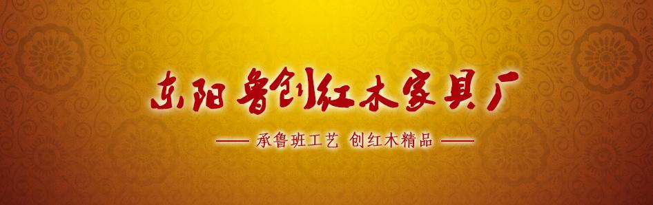 东阳红木家具加盟,打造中国业界一流品牌