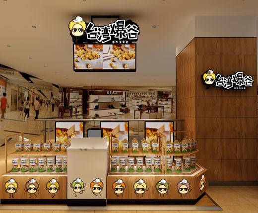 台湾爆谷产品图片_台湾爆谷店铺装修图片-全球加盟网