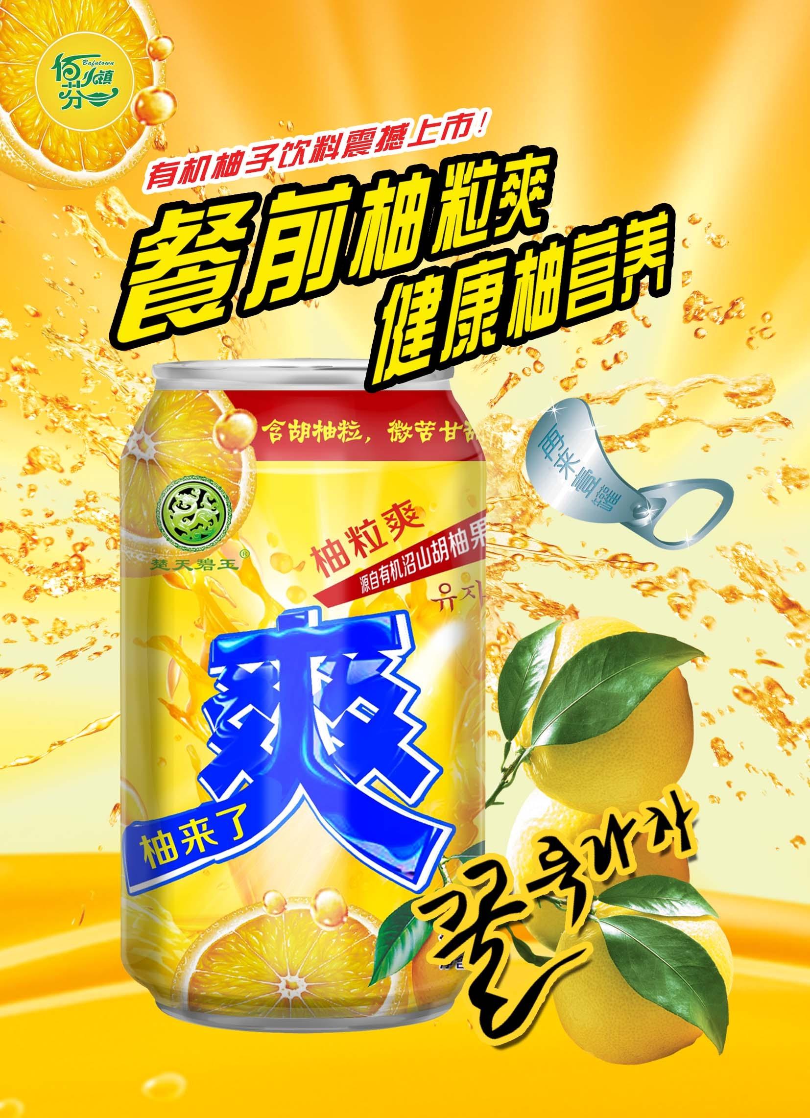 柚粒爽纯果汁饮料