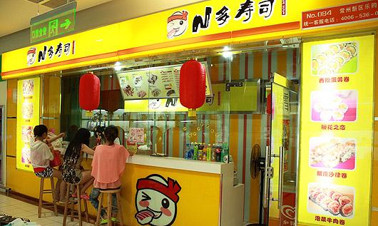 n多寿司品牌加盟店面