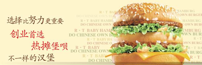 深圳汉堡加盟