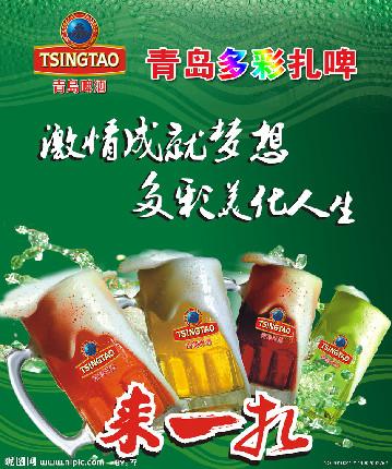 青岛多彩扎啤啤酒品牌图库展示—全球加盟网jiameng