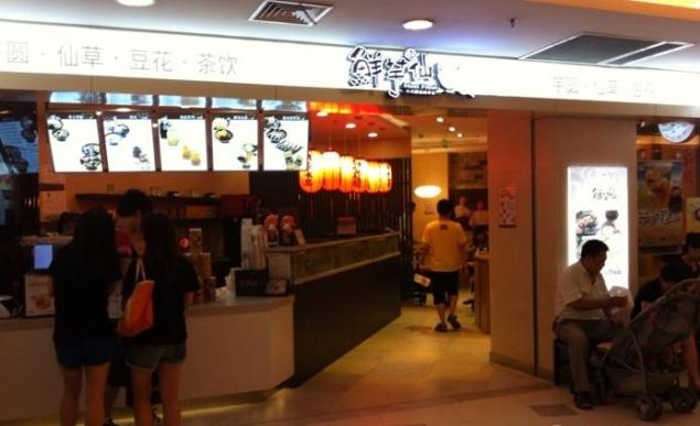 鲜芋仙加盟店
