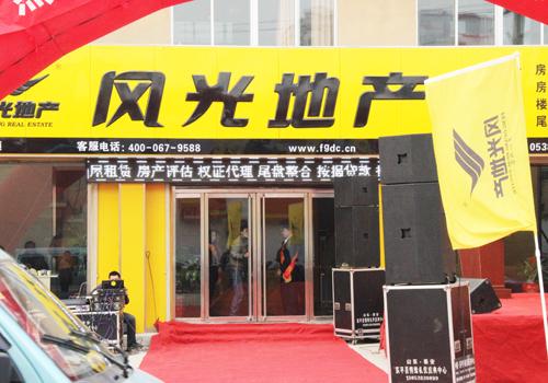 风光地产 山东东平店