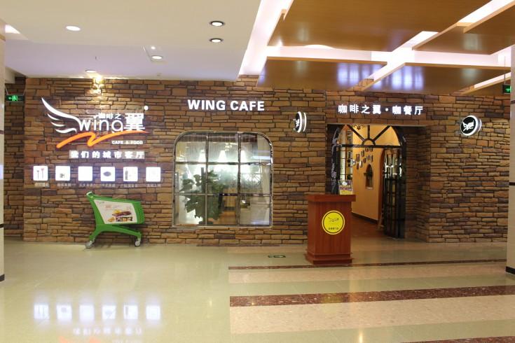 咖啡之翼加盟店面