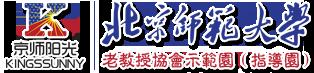 北京师范大学幼儿园