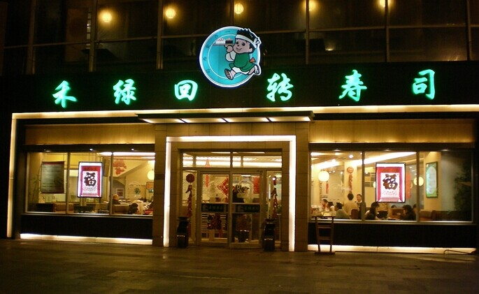 禾绿寿司加盟店面