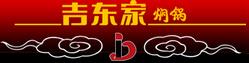 吉東家燜鍋