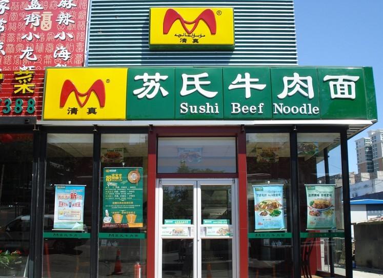 蘇氏牛肉面加盟店面
