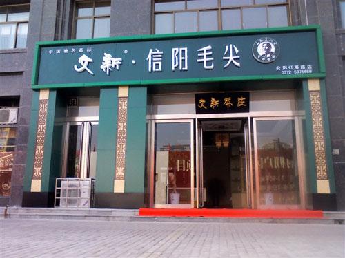 信阳文新茶叶加盟店面