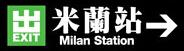 米兰站加盟