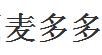 广州麦多多皮具厂