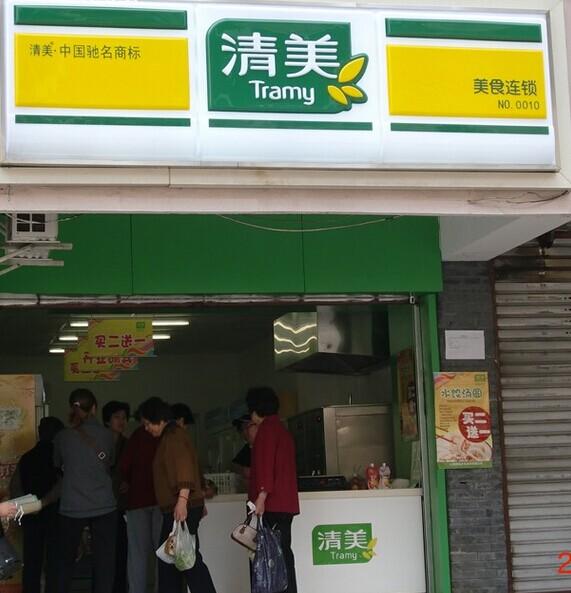清美美食(中原路店)