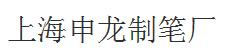 上海申龙制笔厂