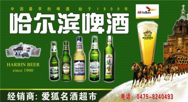 哈尔滨啤酒加盟