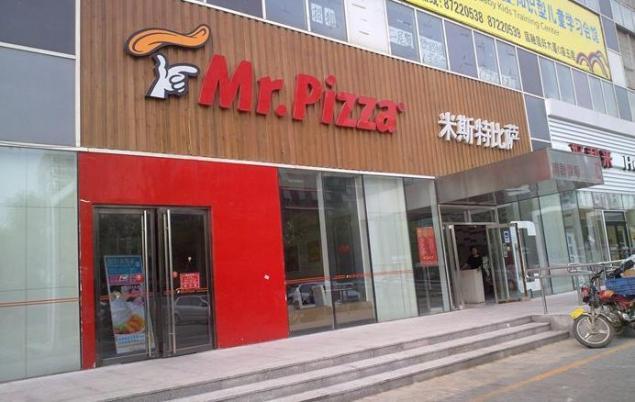 米斯特披萨加盟店